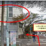 小平アクセス5