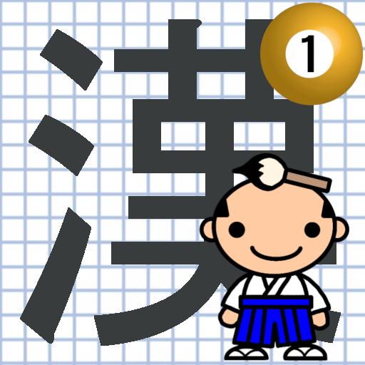 なぞり書き1年生漢字