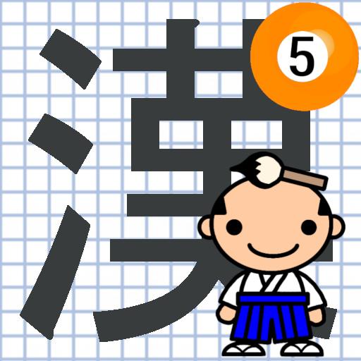 なぞり書き5年生漢字