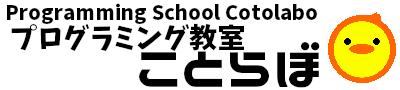 プログラミング教室ことらぼ